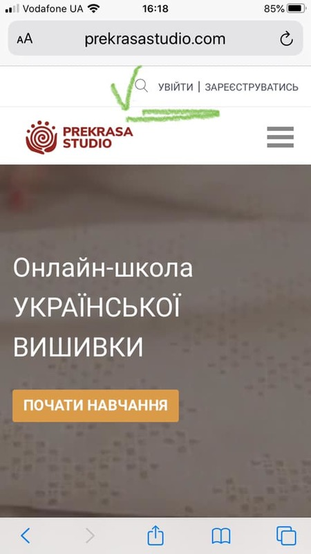 онлайн школа української вишивки Prekrasa Studio