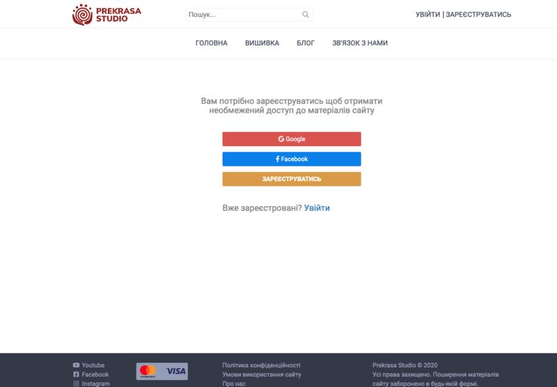 Онлайн школа української вишивки Prekrasa Studio. Прекраса
